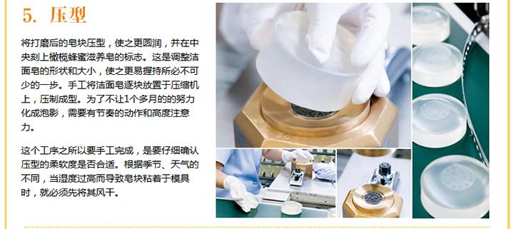 DHC橄榄蜂蜜滋养皂_采用传统的入模制法,由技术熟练的工人花费较长时间制作而成