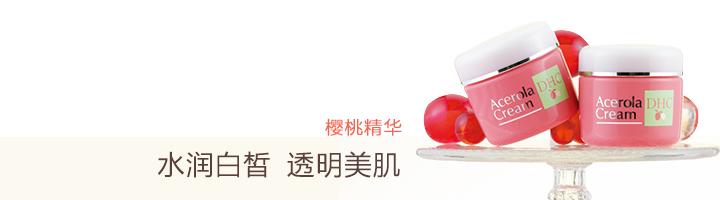 DHC樱桃果明美白美容霜_含多种美白成分,滋润光滑白皙肌肤