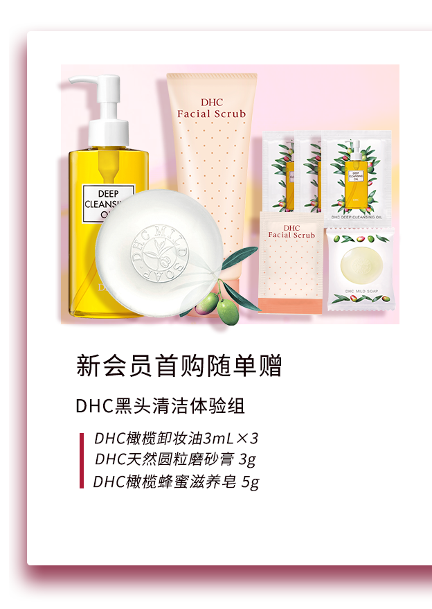 DHC橄榄滋养体验组