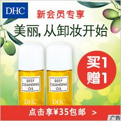 DHC新会员福利新客卸妆油35元买一送一啦 - 有奖活动 - 网上有奖活动