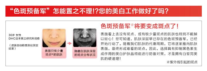 dhc卡姆系列_DHC卡姆活力晶亮精华液_DHC中国官方网站